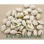 M-新貨大顆粒開心果原味無漂白散裝堅果零食2斤5斤整箱20斤批發