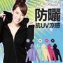 台灣製 E-Heart 高透氣抗UV防曬外套 涼感顯瘦款五色可挑