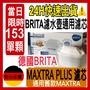 【德國BRITA】MAXTRA Plus 全效升級版第三代濾芯