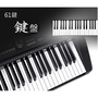 【❀MI LI媽❀現貨】MK-2089專業61鍵初學者入門 教學用電子琴