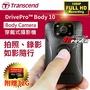 【原廠兩年保固+隨貨附32G卡】創見 DrivePro Body 10 穿戴式 攝影機 警用 保全 密錄器 行車紀錄器【禾笙科技】
