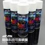 Dr.ML可撕噴膜 450ml 駒典科技 進口原料 高純度配方 可取代烤漆 噴漆 包膜 燈膜 貼膜 卡夢