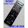 SONY原廠 BD藍光遙控器RMT-B120A可用 BDP-S780 . BDP-S590 . BDP-S190