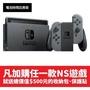 NS Switch 主機 新款 灰黑(電力加長版)-台灣公司貨 同筆訂單加購1片遊戲送螢幕保護貼/主機包【GAME休閒館】