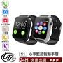 【台灣公司貨】Uta 金屬觸控式智慧手錶 S1 心率偵測 Line FB 可接聽通話 記憶卡 運動計步 智能穿戴 免運