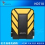 【最高折$80+最高回饋24%】ADATA 威剛 HD710 PRO 2T 2TB USB3.1 2.5吋 軍規外接行動硬碟-黃
