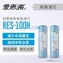 【愛惠浦】10英吋前置無鈉樹脂濾芯2支(RES-100H)