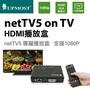 [ 3 C 購物網 ] 登昌恆 UPMOST netTV5 on TV HDMI 網路電視播放盒 代netTV4/3