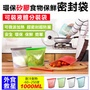 【E.dot】環保矽膠耐冷耐熱食物保鮮密封袋1000ml