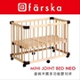 ✿蟲寶寶✿【日本farska】預購4月到!不佔空間、組裝容易、可變圍欄 - 溫婉木質多功能嬰兒床 原木色系