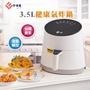 伊德爾  EH1804 3.5L 液晶觸控健康氣炸鍋