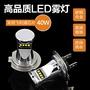 2x汽車照明飛利浦芯片H7 H8 H11 9005HB3 900 HB4 P13W H16 霧燈專用 LED燈泡 超白光