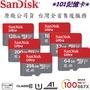 【公司貨】SanDisk Ultra MicroSD A1高速記憶卡256G 200G 128G 64G 32G 16G
