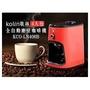 【24H出貨】輕鬆煮咖啡 現貨可超取 磨/煮二合一 Kolin 歌林 四人份 全自動磨豆 義式咖啡機 適用各種咖啡豆