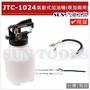 ●現貨● SUN汽車工具 JTC-1024 氣動式加油機 (吸加兩用) 6L 氣動 抽油機 加油機