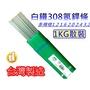 ✪金師父✪白鐵308氬焊條1.2 1.6 2.0 2.4 3.2 *1ML氬銲機補條 填料條 KTS308焊條 台灣製