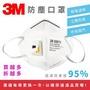 【9501V型號】- 3M空汙微粒防護口罩/9501V/9042/活性碳口罩/N95口罩/耳掛式口罩/機車用品/3M口罩