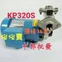 免運 木川經銷商 KP320S 不鏽鋼抽水馬達 不生銹抽水機 白鐵抽水機 白鐵抽水馬達 不鏽鋼泵浦