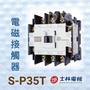 士林電機 S-P35T 電磁接觸器