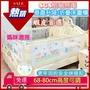 【現貨免運】媽媽安心睡覺好物 升降床圍欄68-80cm高度可調 床護欄 床圍 床欄