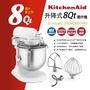 KitchenAid 8Qt 升降式攪拌機-白色