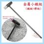(現貨)B55金屬小鐵鎚+膠槌 小鎚子 小槌子 小榔頭 小錘子