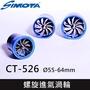 CS車宮車業 原廠SIMOTA四代 TURBO強力螺旋 進氣渦輪風扇-三種尺寸/適合所有車款/省油/提升馬力