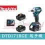 【樂活工具】含稅 Makita牧田 DTD171RGE 雙6.0電池 無碳刷 18V衝擊起子機 DTD171
