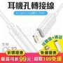 iPhone 7 8 X Xs Max XR Lightning 可通話轉接線【原廠品質】3.5mm 耳機孔 轉接 音源線(80-3149)