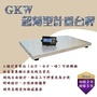 磅秤 電子秤 GKW -150~300kg(90x50) 超薄型計重台秤 動物秤--保固兩年【秤精靈】