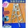 載重200!加厚耐重 SGS抗壓測試 加強 行走梯 活動梯 油漆梯 鋁梯 工作梯 A字梯 梯子 安全梯 4尺 5尺 6尺