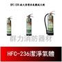 ☼群力消防器材☼ 3P白鐵HFC-236潔淨氣體 環保氣體 可附藥劑檢驗報告(K) 2支免運優惠可來電洽詢