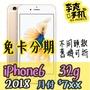 i6 iPhone6 2018版 32g現金分期免卡分期空機分期免預繳免頭款高雄屏東通訊行外縣市可申辦