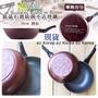 現貨【滿額免運】韓國 Ecoramic 30CM 酒紅色 深炒鍋 不沾鍋 韓國原裝進口