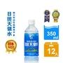 【日田天領水】日本No.1純天然活性氫礦泉水 水素水 二氧化矽 原裝進口-350ml*12入