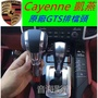 保時捷 Cayenne 凱彥 凱燕 GTS 排擋頭 排擋桿 飛機排擋頭 電吸門 電動吸門 秒錶 隱藏 acc
