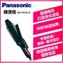 Panasonic 國際牌 EH-HT45 捲燙梳 電棒捲 電棒燙 電捲棒