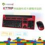 i-Rocks K77RP無線趣味積木鍵盤滑鼠組