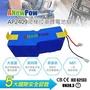 ANewPow SANO SAL / HD系列 電動爬梯機 爬梯拉車 替換鋰電池組 AP2409【迪特軍】
