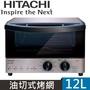 日立 HITACHI (1799全新原廠公司貨)12公升溫控烤箱 HTO-CF50T免運!!