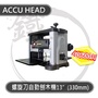 ACCU HEAD 自動刨木機 40600H 桌上型螺旋刀式自動刨木機【小鐵五金】