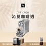 【Nespresso】膠囊咖啡機 Creatista Plus(贈頂級咖啡體驗組)
