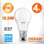 【歐司朗】全電壓 13.5W 超廣角LED球泡燈4入 白光