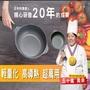 【日本Hirota 美虎中華炒鍋】煎煮炒炸蒸燴一鍋多用 26cm(美鳳有約、消費情報讚節目強推薦)
