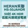 HERAN禾聯 50吋 4K HDR 低藍光連網液晶電視 HS-50JAHDR 超高絢睛彩屏技術 真4K POWER運算