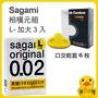 【保險套世界-旗艦店】Sagami.相模元祖 002超激薄保險套 (L-加大)+口交乾套