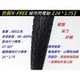 24X1.75自行車輪胎   24吋登山車外胎  超俗120元單條