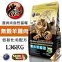 汪旺來【免運】澳洲Cat Glory驕傲貓-無穀羊雞肉低敏化毛配方1.36kg成幼貓飼料/貓糧/高適口性/毛球控制