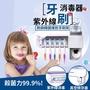 【A+HOUSE】UV-C消毒殺菌牙刷架(紫外線殺菌/附擠牙膏器)