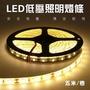 【君沛】led燈帶 5米 燈條 12V 5630 裸版 經濟款 led燈條 室內照明 led燈具(室內裝潢 室內燈 燈飾)